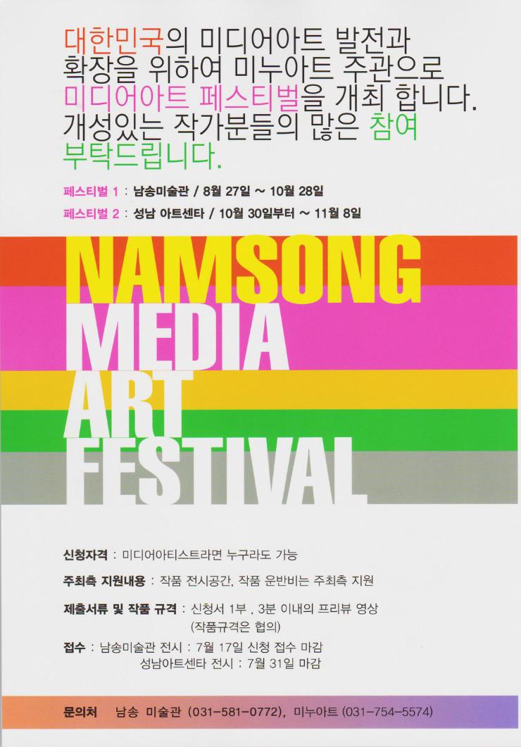 media art festival poster.jpg